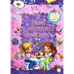 Мой личный дневник. Для меня и моих друзей!