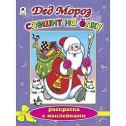 Дед Мороз спешит на елку