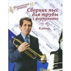 Сборник пьес для трубы с фортепиано. Клавир