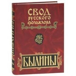 Свод русского фольклора. В 25 томах. Том 4. Былины Мезени