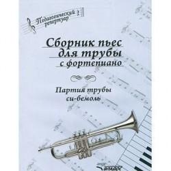 Сборник пьес для трубы с фортепиано. Партия трубы си-бемоль