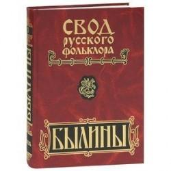 Свод русского фольклора. В 25 томах. Том 3. Былины Мезени
