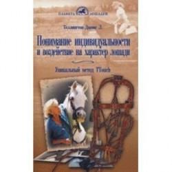Понимание индивидуальности и воздействие на характер лошади. Уникальный метод Ttouch