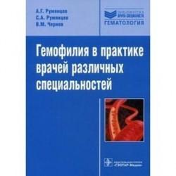 Гемофилия в практике врачей различных специалистов