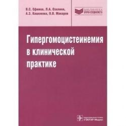 Гипергомоцистеинемия в клинической практике: руководство