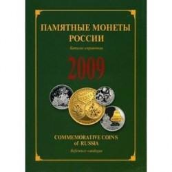 Памятные и инвестиционные монеты России 2009 г.