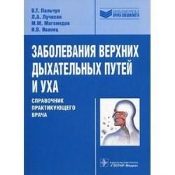 Заболевания верхних дыхательных путей и уха. Справочник практикующего врача
