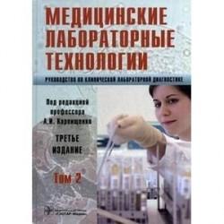 Медицинские лабораторные технологии Том 2