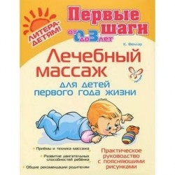 Лечебный массаж для детей первого года жизни