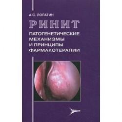 Ринит: патогенетические механизмы и принципы фармакотерапии