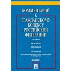 Комментарий к Гражданскому кодексу Российской Федерации. Часть третья (постатейный)