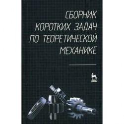Сборник коротких задач по теоретической механике. Учебное пособие