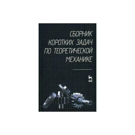 решебник для сборник коротких задач по теоретической механике