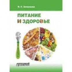 Питание и здоровье. Учебное пособие для студентов по спецкурсу 'Питание и здоровье'