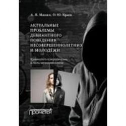 Актуальные проблемы девиантного поведения несовершеннолетних и молодежи