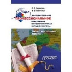 Дополнительное профессиональное образование в России и странах Западной Европы. Монография