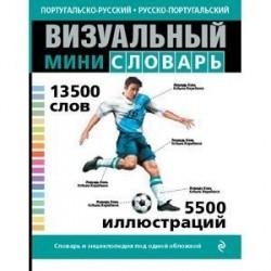 Португальско-русский русско-португальский визуальный мини-словарь