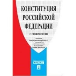 Конституция РФ (с гимном России)