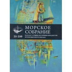 Морское собрание. Каталог лучших музейных предметов