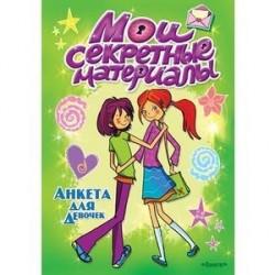 Анкета для девочек 'Мои секретные материалы'