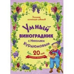 Умный виноградник с Николаем Курдюмовым. Комплект из 11-ти книг