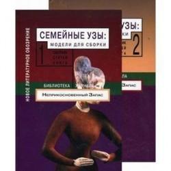 Семейные узы. Модели для сборки. Сборник статей. В 2-х томах