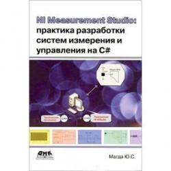 NI Measurement Studio. Практика разработки систем измерения и управления на C#