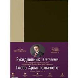 Ежедневник.Executive version.Метод Глеба Архангельского
