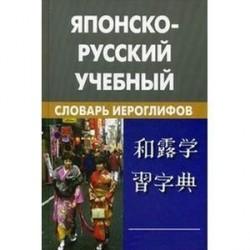 Японско-русский учебный словарь иероглифов