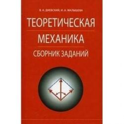 Теоретическая механика.Сборник заданий.Учебное пособие