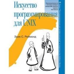 Искусство программирования для Unix