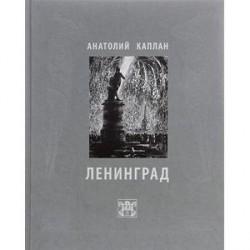 Ленинград. Анатолий Каплан