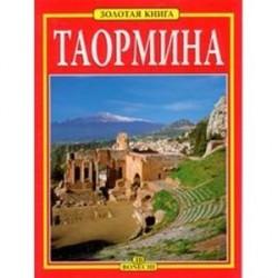 Таормина. Золотая книга