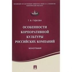 Особенности корпоративной культуры российских компаний. Монография