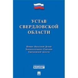 Устав Свердловской области