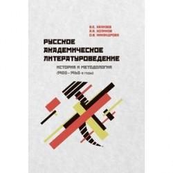 Русское академическое литературоведение: История