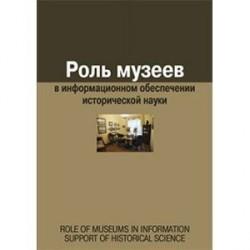 Роль музеев в информационном обеспечении исторической науки. Сборник статей