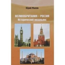 Великобритания-Россия. Исторический мезальянс