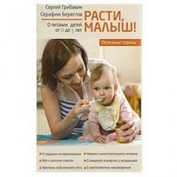 Расти, Малыш...Питание ребенка от 0 до 3 лет