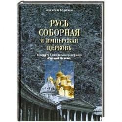 Русь соборная и Имперская церковь. В защиту Синодального периода Русской Церкви