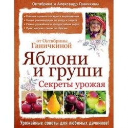 Яблони и груши. Секреты урожая от Октябрины Ганичкиной