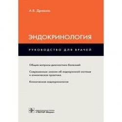 Эндокринология. Руководство