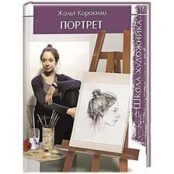 Школа художника. Портрет