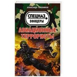 Авиационные террористы. Тамоников А.А.