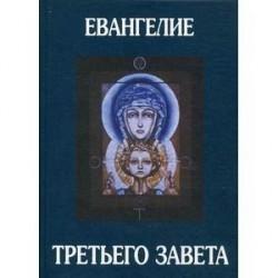Евангелие Третьего Завета