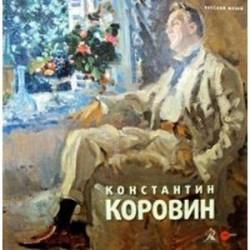 Константин Коровин 1861 - 1939