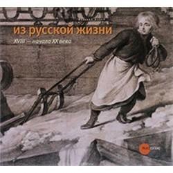 Из русской жизни 18 - начала 20 века