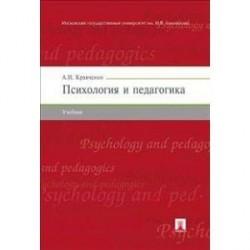 Психология и педагогика.Учебник