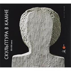 Скульптура в камне XX - XXI века