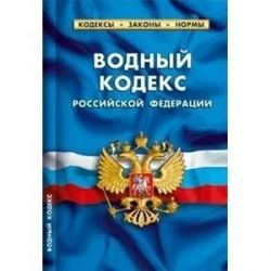 Водный кодекс Российской Федерации. По состоянию на 1 февраля 2016 года